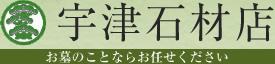 有限会社宇津石材店