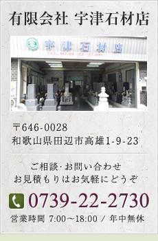 有限会社宇津石材店について