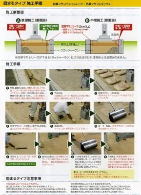 masa-setsumei-katamaru
