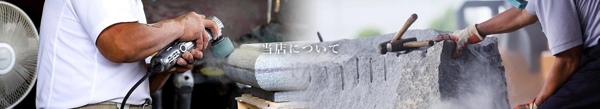 宇津石材店について