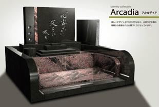 Arcadia(アルカディア)