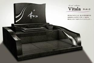 Vitala(ヴィターラ)