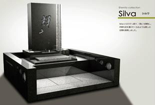 Silva(シルワ)
