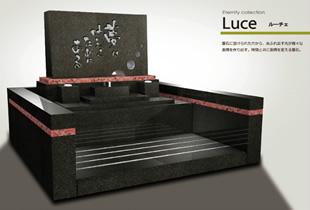 Luce(ルーチェ)